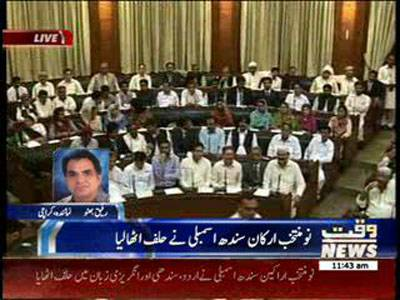 Sindh Assembly's Members Take-Oath 29 May 2013