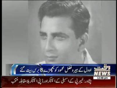 Oval Test Hero Fazal Mahmood's 8th Death Anniversary Today