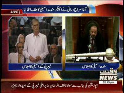 KPK & Sindh Assembly's Speakers Take-Oath 30 May 2013