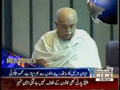 Waqtnews Headlines 01:00 PM 03 June 2013