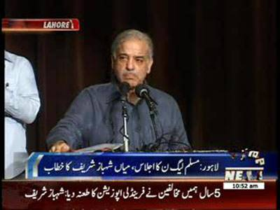 Shahbaz Sharif's Address in PML-N Session 03 June 2013