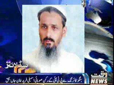Waqtnews Headlines 07:00 PM 03 June 2013