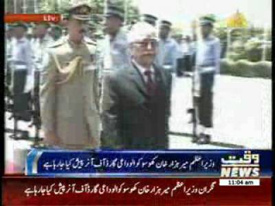 Farewell Guard of honor accorded to caretaker PM Mir Hazar Khan 04 June 2013