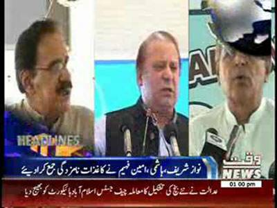 Waqtnews Headlines 01:00 PM 04 June 2013