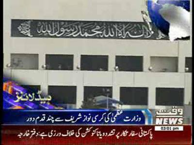 Waqtnews Headlines 03:00 PM 04 June 2013