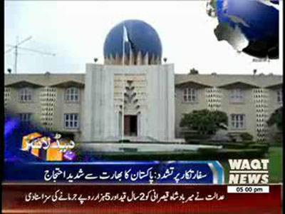 Waqtnews Headlines 05:00 PM 04 June 2013