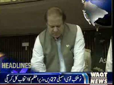 Waqtnews Headlines 09:00 PM 04 June 2013