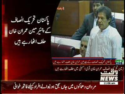 Imran Khan Takes Oath in National Assembly 19 June 2013
