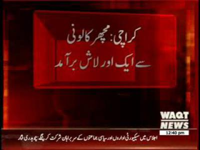 Karachi Incident News Package 19 June 2013