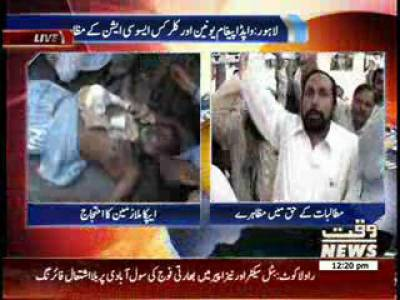 APCA's Workers Protest in Lahore 19 June 2013