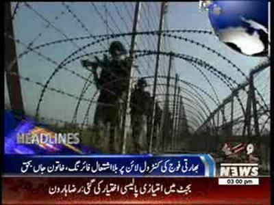 Waqtnews Headlines 03:00 PM 19 June 2013