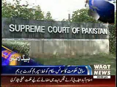 Waqtnews Headlines 05:00 PM 26 June 2013