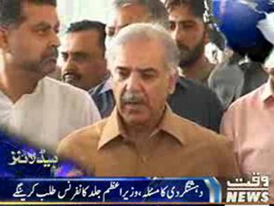 Waqtnews Headlines 07:00 PM 26 June 2013
