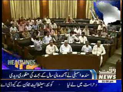 Waqtnews Headlines 01:00 PM 29 June 2013