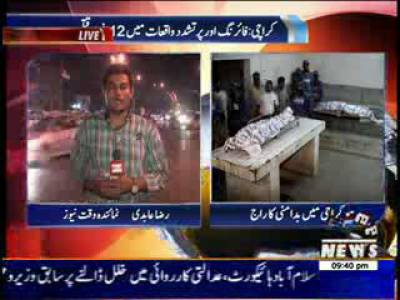 Karachi Firing Incidents News Package 04 July 2013