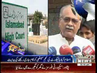Waqtnews Headlines 01:00 PM 04 July 2013