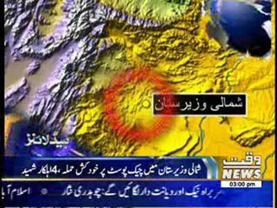 Waqtnews Headlines 03:00 PM 04 July 2013