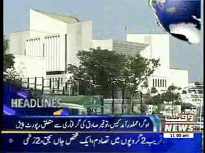 Waqtnews Headlines 11:00 AM 10 July 2013