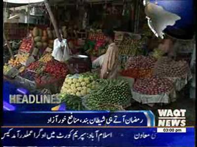 Waqtnews Headlines 03:00 PM 10 July 2013