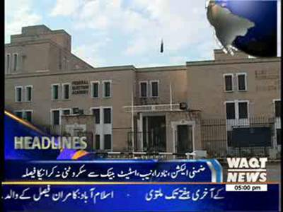 Waqtnews Headlines 05:00 PM 10 July 2013