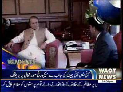 Waqtnews Headlines 01:00 PM 11 July 2013