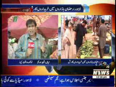 Lahore Ramzan Bazar News Package 11 July 2013