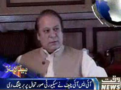 Waqtnews Headlines 07:00 PM 11 July 2013