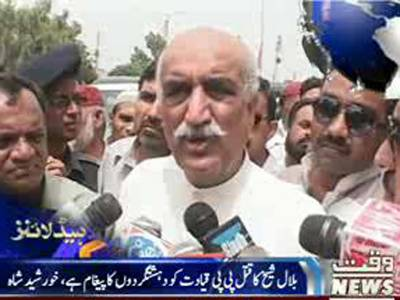 Waqtnews Headlines 09:00 PM 11 July 2013