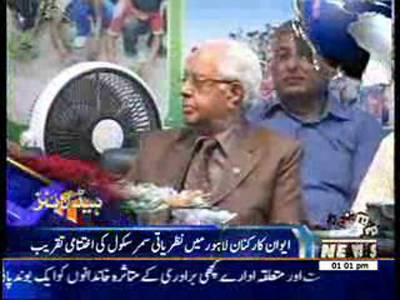 Waqtnews Headlines 01:00 PM 12 July 2013