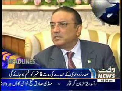 Waqtnews Headlines 03:00 PM 12 July 2013