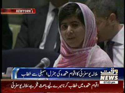 Malala Yousafzai's Address in United Nations 12 July 2013