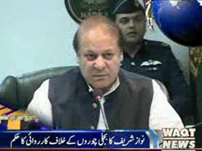 Waqtnews Headlines 09:00 PM 12 July 2013