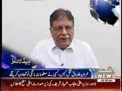 Waqtnews Headlines 03:00 PM 13 July 2013