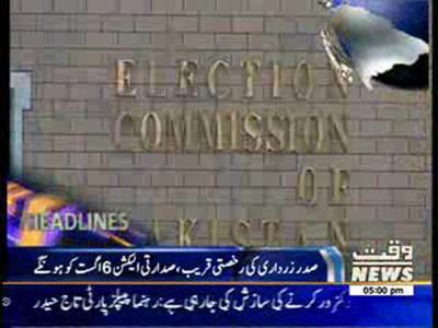 Waqtnews Headlines 05:00 PM 16 July 2013