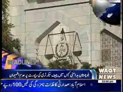 Waqtnews Headlines 03:00 PM 17 July 2013