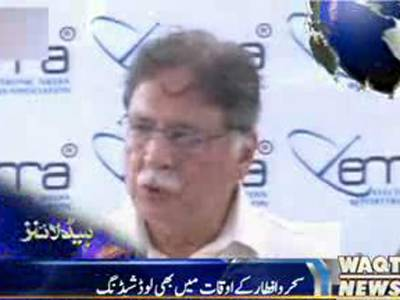 Waqtnews Headlines 11:00 PM 17 July 2013