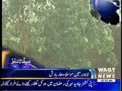 Waqtnews Headlines 01:00 PM 20 July 2013