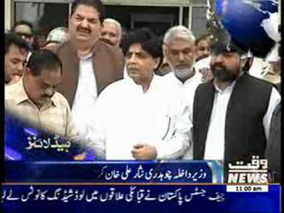 Waqtnews Headlines 11:00 AM 22 July 2013