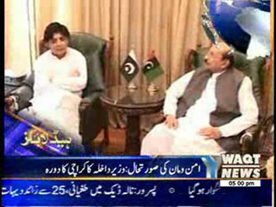 Waqtnews Headlines 05:00 PM 22 July 2013