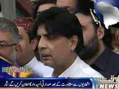 Waqtnews Headlines 07:00 PM 22 July 2013