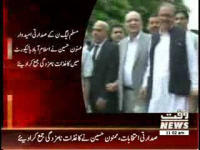 Mamnoon Hussain Submits Nomination Paper for Presidential Election 24 July 2013