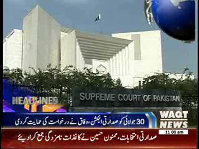 Waqtnews Headlines 11:00 AM 24 July 2013