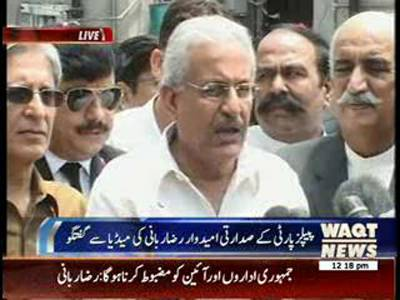PPP's Presidential Candidate Raza Rabbani Press Conference 24 July 2013
