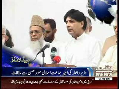 Waqtnews Headlines 01:00 PM 24 July 2013