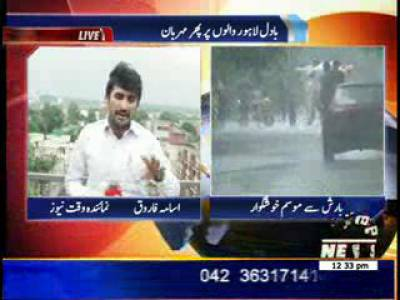 Awesome Weather in Lahore 24 July 2013