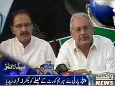 Waqtnews Headlines 07:00 PM 24 July 2013