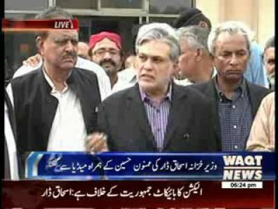 PML-N's Leaders Media Talk 26 July 2013