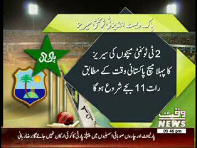 Pak & west Indies T20 Series News Package 27 July 2013