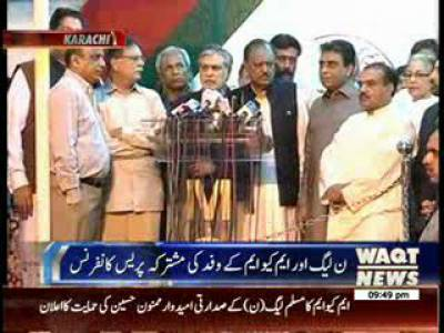 PML-N & MQM Unanimous Press Conference at Nine Zero 27 July 2013