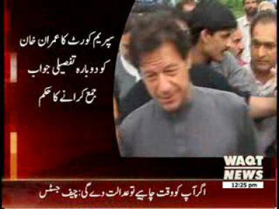 SC Rejects Imran Khan,s Revised Reply 02 August 2013